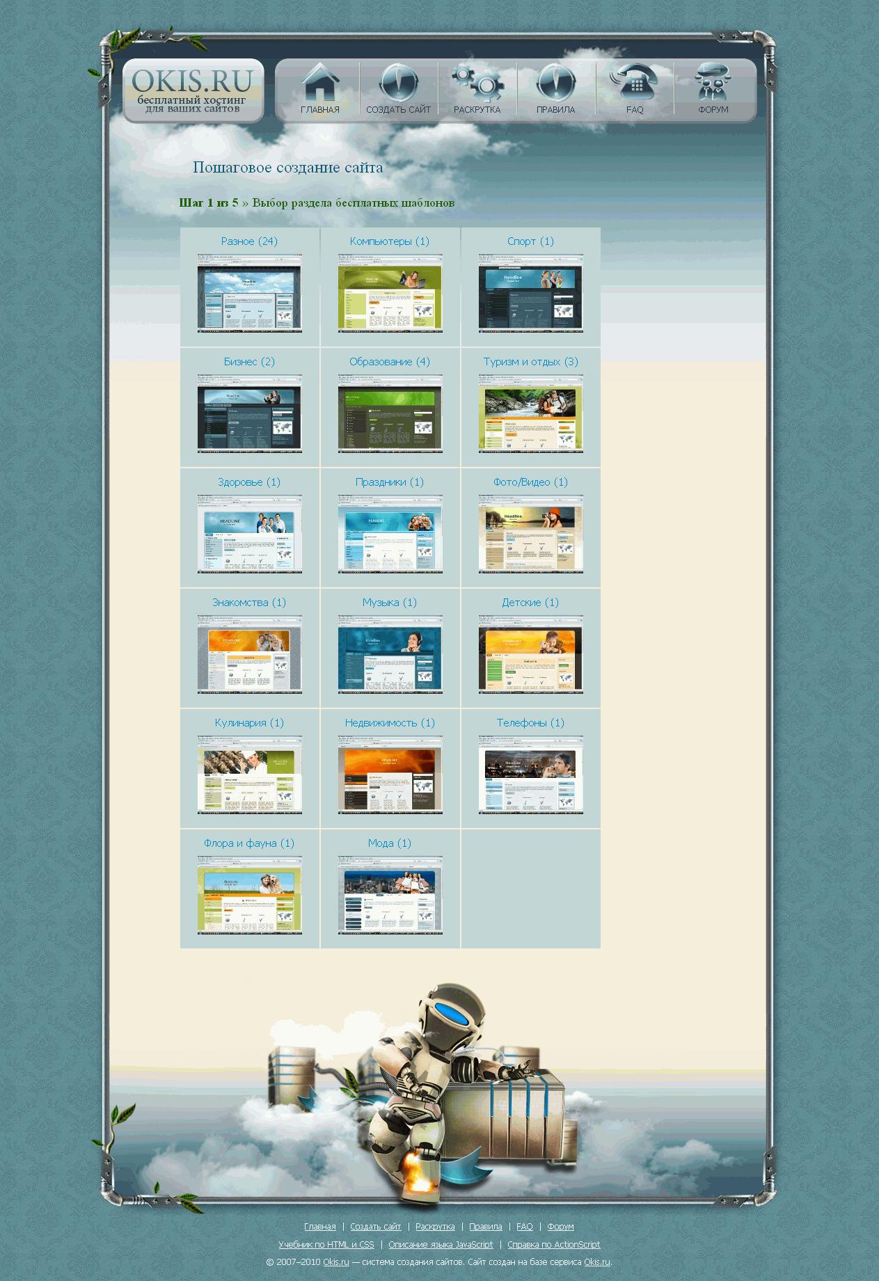 Как сделать у себя на сайте гостевую книгу